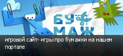 игровой сайт- игры про бумажки на нашем портале
