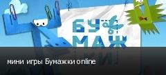 мини игры Бумажки online