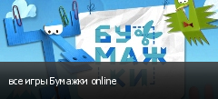 все игры Бумажки online