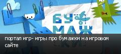 портал игр- игры про бумажки на игровом сайте