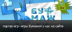 портал игр- игры Бумажки у нас на сайте