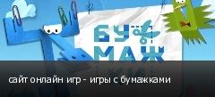 сайт онлайн игр - игры с бумажками