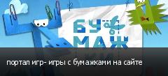 портал игр- игры с бумажками на сайте