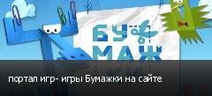 портал игр- игры Бумажки на сайте