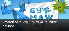 игровой сайт- игры Бумажки на нашем портале