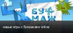 новые игры с бумажками online