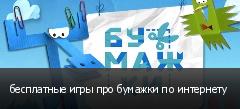 бесплатные игры про бумажки по интернету
