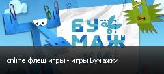 online флеш игры - игры Бумажки