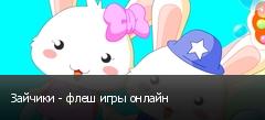 Зайчики - флеш игры онлайн