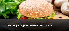 портал игр- Бургер на нашем сайте