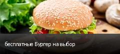 бесплатные Бургер на выбор