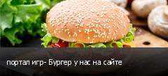 портал игр- Бургер у нас на сайте