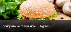 поиграть во флеш игры - Бургер