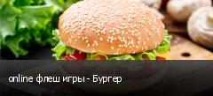 online флеш игры - Бургер