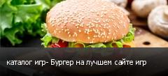 каталог игр- Бургер на лучшем сайте игр