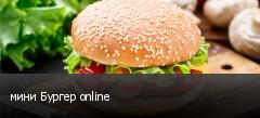 мини Бургер online