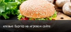 клевые Бургер на игровом сайте