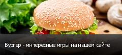 Бургер - интересные игры на нашем сайте