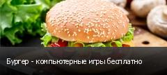 Бургер - компьютерные игры бесплатно