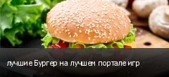 лучшие Бургер на лучшем портале игр