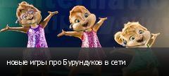 новые игры про Бурундуков в сети