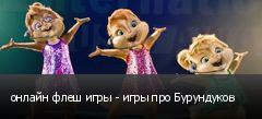 онлайн флеш игры - игры про Бурундуков