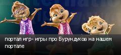 портал игр- игры про Бурундуков на нашем портале