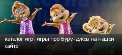 каталог игр- игры про Бурундуков на нашем сайте