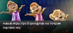 новые игры про Бурундуков на лучшем портале игр