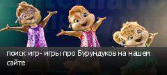поиск игр- игры про Бурундуков на нашем сайте