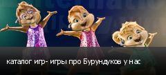 каталог игр- игры про Бурундуков у нас