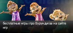 бесплатные игры про Бурундуков на сайте игр