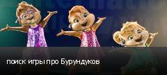 поиск игры про Бурундуков