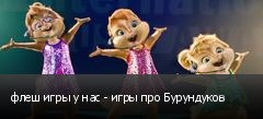 флеш игры у нас - игры про Бурундуков