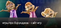 игры про Бурундуков - сайт игр