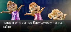 поиск игр- игры про Бурундуков у нас на сайте