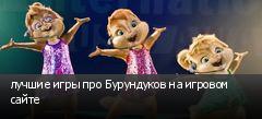 лучшие игры про Бурундуков на игровом сайте