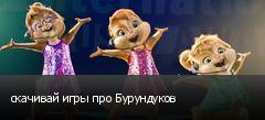 скачивай игры про Бурундуков