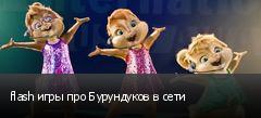 flash игры про Бурундуков в сети