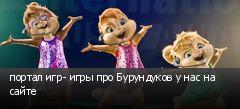 портал игр- игры про Бурундуков у нас на сайте