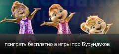 поиграть бесплатно в игры про Бурундуков