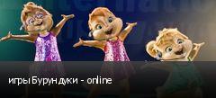 игры Бурундуки - online