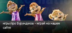 игры про Бурундуков - играй на нашем сайте