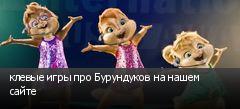 клевые игры про Бурундуков на нашем сайте