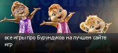 все игры про Бурундуков на лучшем сайте игр