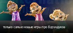 только самые новые игры про Бурундуков