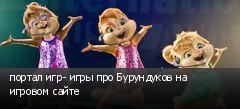 портал игр- игры про Бурундуков на игровом сайте
