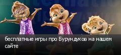 бесплатные игры про Бурундуков на нашем сайте
