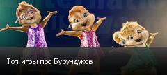 Топ игры про Бурундуков