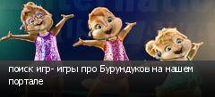 поиск игр- игры про Бурундуков на нашем портале